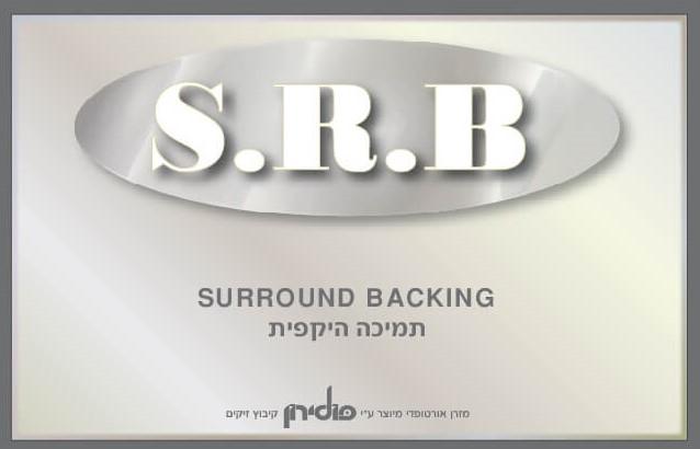 טכנולוגיית S.R.B